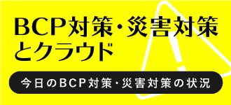 BCP対策・災害対策とクラウド