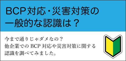 BCP対応・災害対策の一般的な認識
