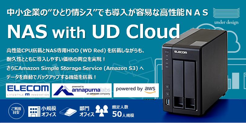 NAS UD Cloud