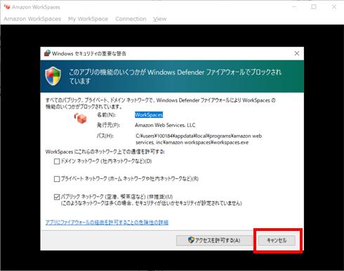 Windows ファイアウォール